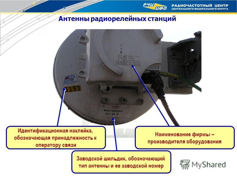 Антенны радиорелейных станций Заводской шильдик, обозначающий тип антенны и ее заводской номер Идентификационная наклейка, обозначающая принадлежность к оператору связи Наименование фирмы – производителя оборудования