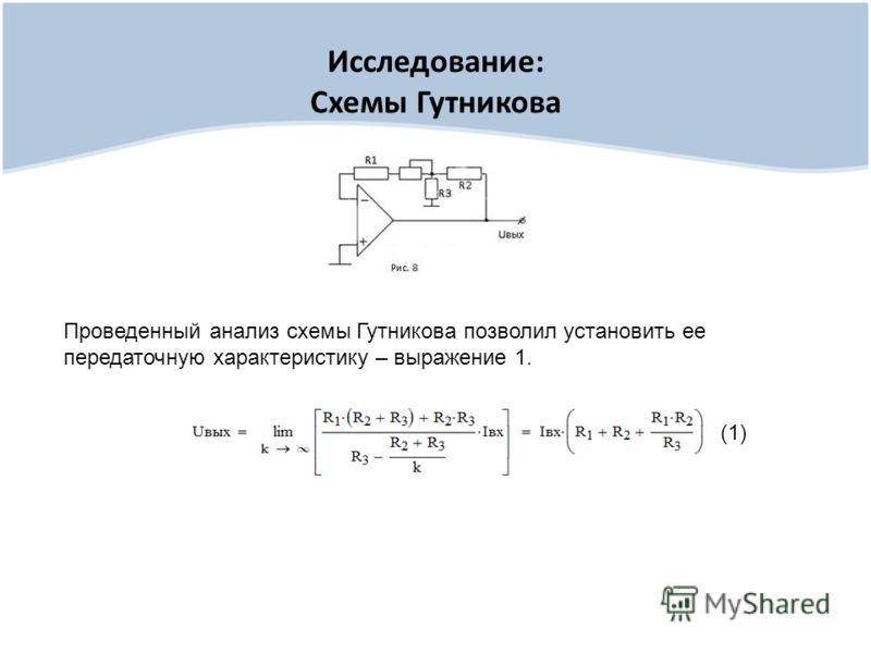 Исследование: Схемы Гутникова Проведенный анализ схемы Гутникова позволил установить ее передаточную характеристику – выражение 1. (1)