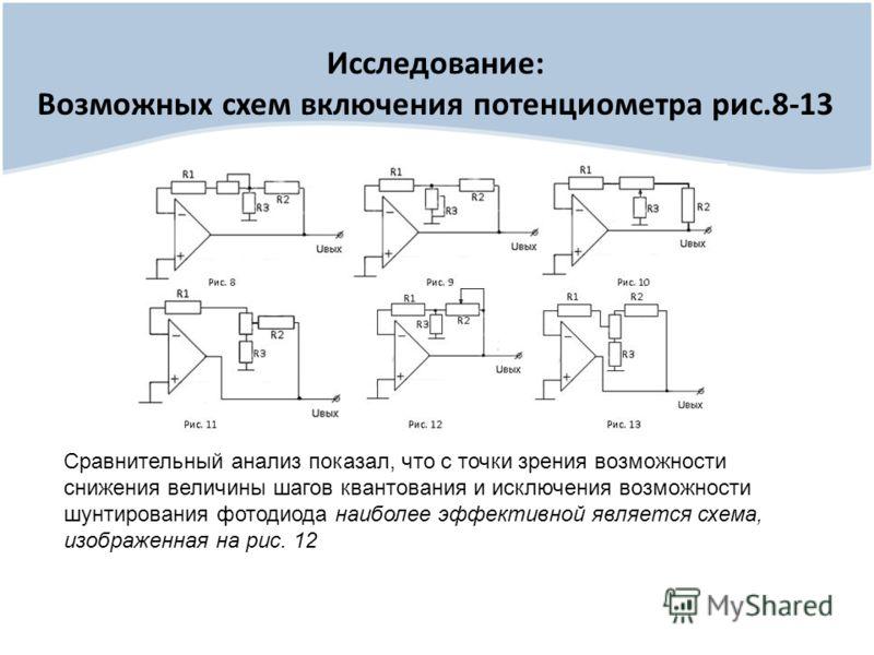 Исследование: Возможных схем включения потенциометра рис.8-13 Сравнительный анализ показал, что с точки зрения возможности снижения величины шагов квантования и исключения возможности шунтирования фотодиода наиболее эффективной является схема, изобра
