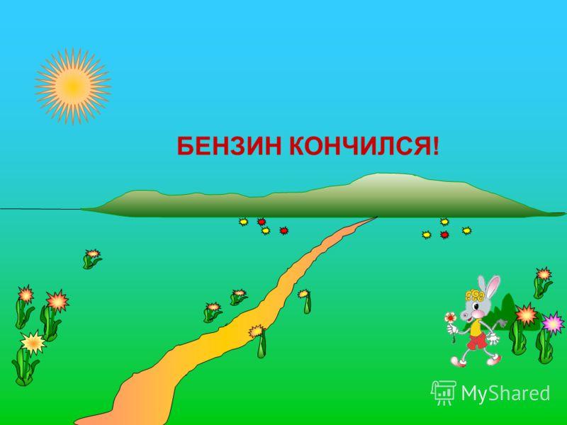 БЕНЗИН КОНЧИЛСЯ!
