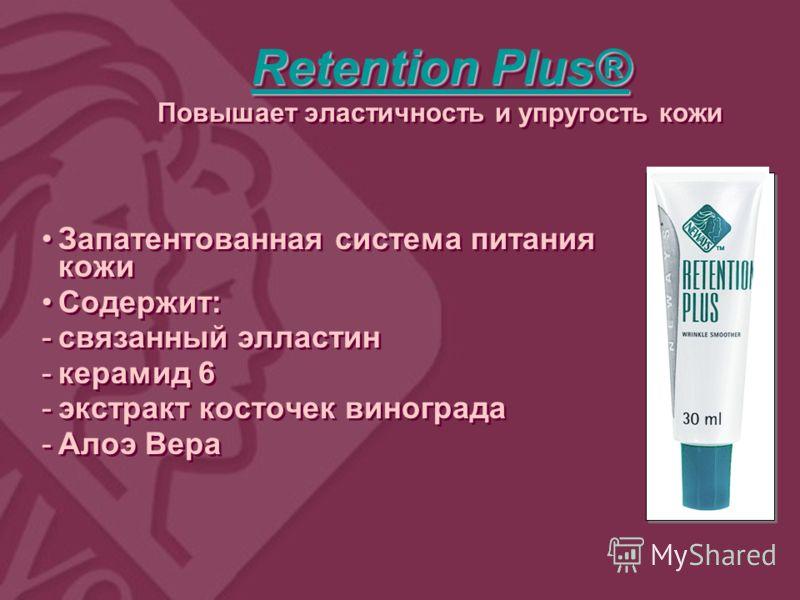 Retention Plus® Retention Plus® Retention Plus® Retention Plus® Повышает эластичность и упругость кожи Retention Plus® Retention Plus® Retention Plus® Retention Plus® Повышает эластичность и упругость кожи Запатентованная система питания кожи Содержи