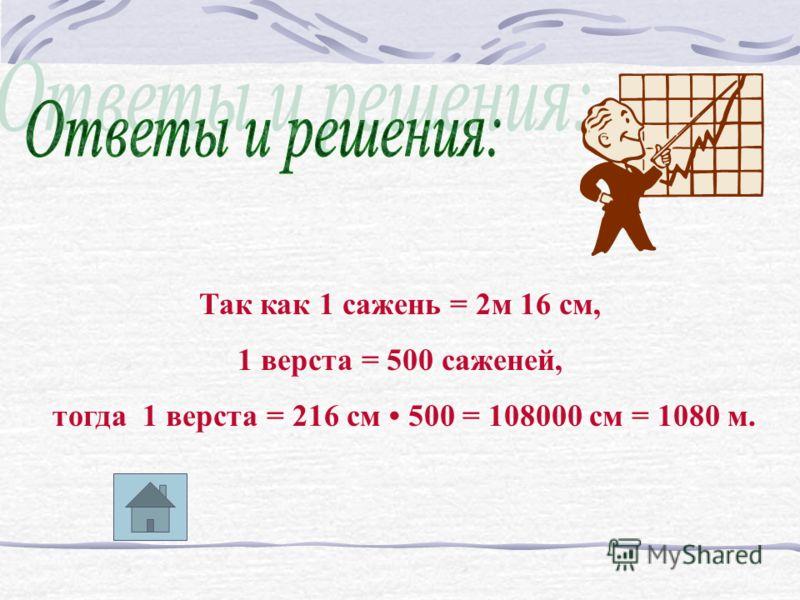 Собака усмотрела зайца в 150 саженях от себя. Заяц пробегает за две минуты 500 саженей, а собака за 5 минут 1300 саженей. За какое время собака догонит зайца ?