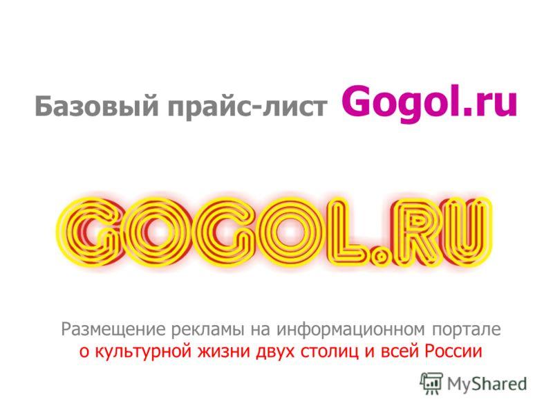 Базовый прайс-лист Gogol.ru Размещение рекламы на информационном портале о культурной жизни двух столиц и всей России
