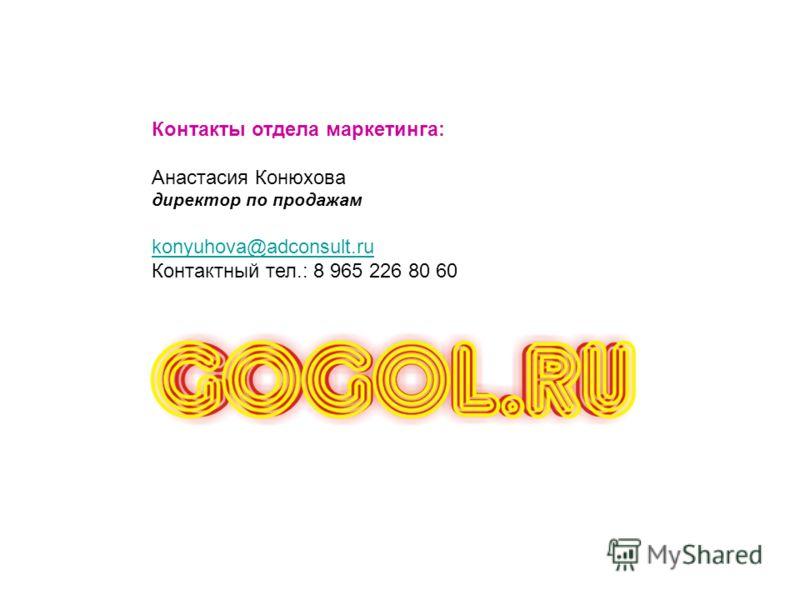 Контакты отдела маркетинга: Анастасия Конюхова директор по продажам konyuhova@adconsult.ru Контактный тел.: 8 965 226 80 60