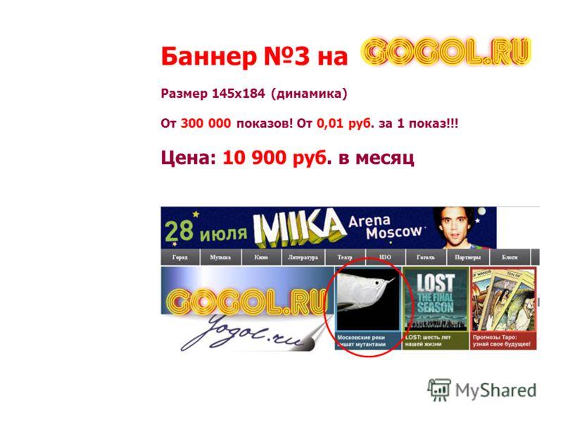 Баннер 3 на Размер 145х184 (динамика) От 300 000 показов! От 0,01 руб. за 1 показ!!! Цена: 10 900 руб. в месяц