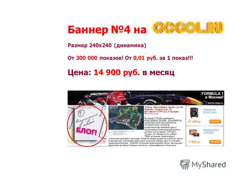 Баннер 4 на Размер 240х240 (динамика) От 300 000 показов! От 0,01 руб. за 1 показ!!! Цена: 14 900 руб. в месяц