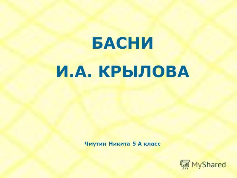 БАСНИ И.А. КРЫЛОВА Чмутин Никита 5 А класс