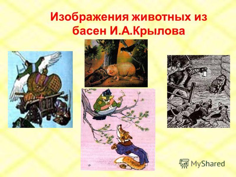 Изображения животных из басен И.А.Крылова