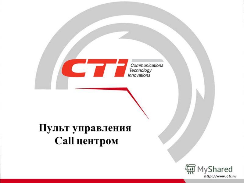 Пульт управления Call центром