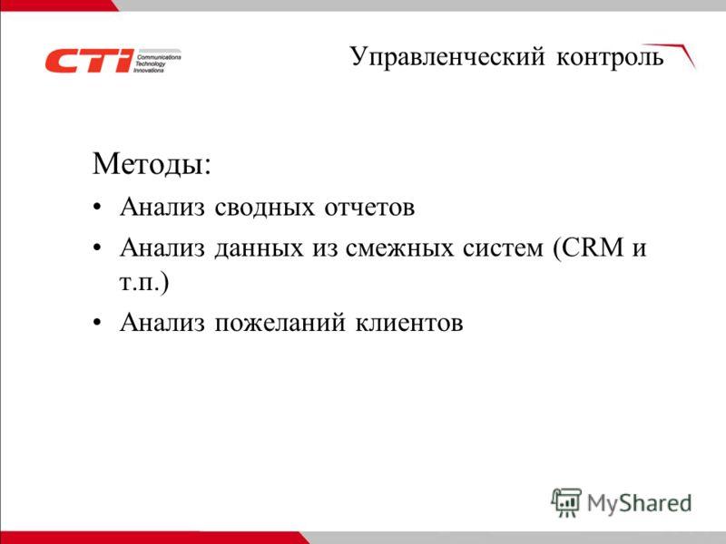 Управленческий контроль Методы: Анализ сводных отчетов Анализ данных из смежных систем (CRM и т.п.) Анализ пожеланий клиентов