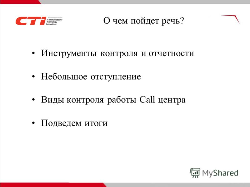 Инструменты контроля и отчетности Небольшое отступление Виды контроля работы Call центра Подведем итоги О чем пойдет речь?