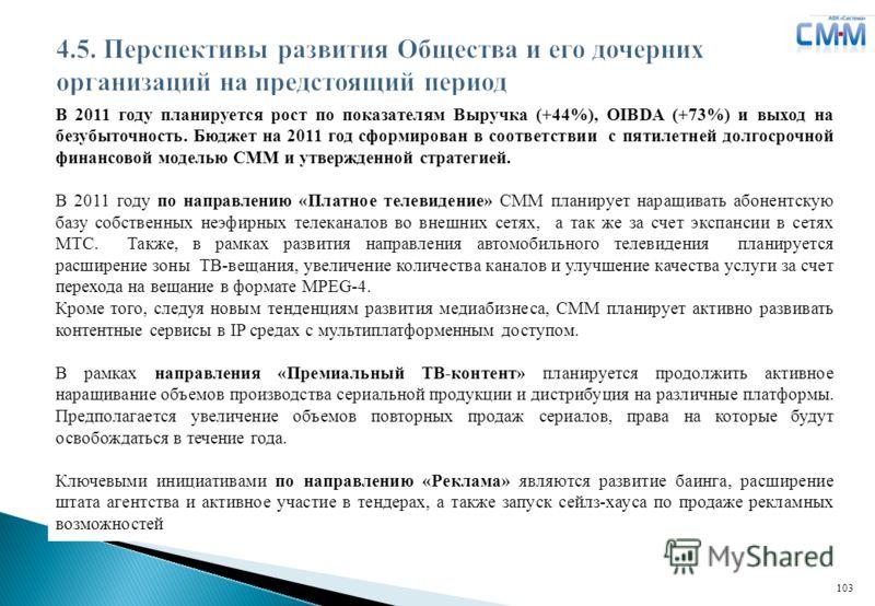 Логотип ДЗК 103 В 2011 году планируется рост по показателям Выручка (+44%), OIBDA (+73%) и выход на безубыточность. Бюджет на 2011 год сформирован в соответствии с пятилетней долгосрочной финансовой моделью СММ и утвержденной стратегией. В 2011 году