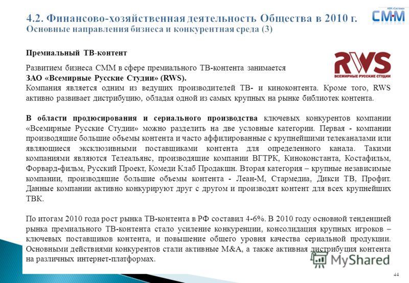 Логотип ДЗК 44 Премиальный ТВ-контент Развитием бизнеса СММ в сфере премиального ТВ-контента занимается ЗАО «Всемирные Русские Студии» (RWS). Компания является одним из ведущих производителей ТВ- и киноконтента. Кроме того, RWS активно развивает дист