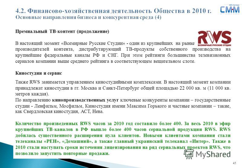 Логотип ДЗК 45 Премиальный ТВ-контент (продолжение) В настоящий момент «Всемирные Русские Студии» - один из крупнейших на рынке производителей контента, дистрибутирующий ТВ-продукты собственного производства на крупнейшие федеральные каналы РФ и СНГ.