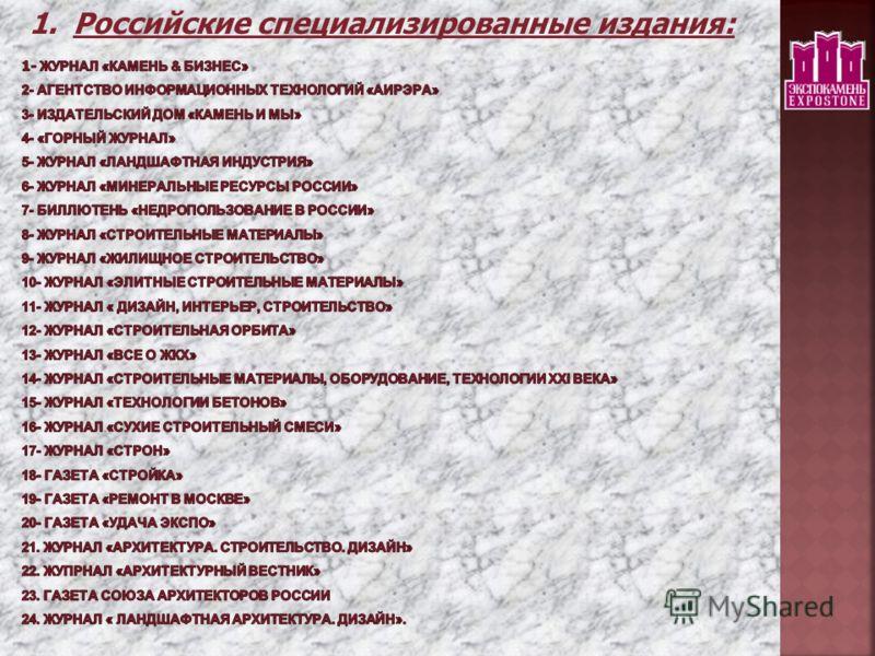 1.Российские специализированные издания: