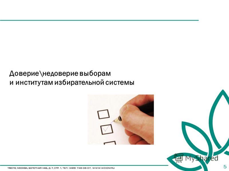 5 Доверие\недоверие выборам и институтам избирательной системы