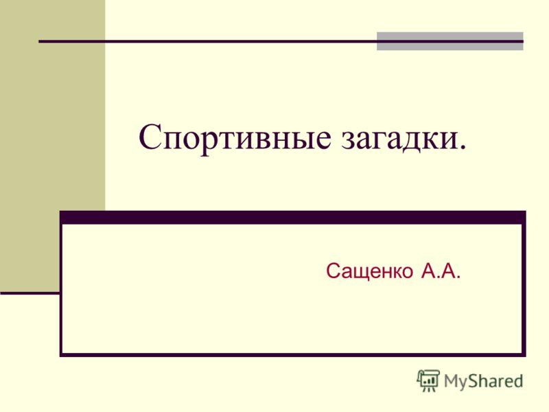 Спортивные загадки. Сащенко А.А.