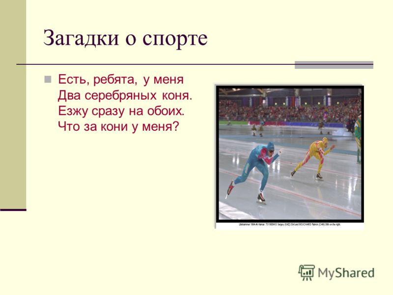 загадки о спорте и здоровом образе жизни