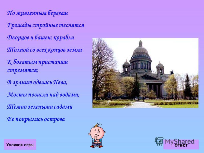 1 В 1147 году на Москва-реке 2 г.Москва 3 Князь Юрий Долгорукий 4 Собор Василия Блаженного Конкурс I Конкурс I