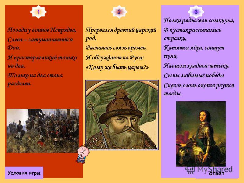 1 2 3 1480 год, - завершение ордынского ига 988 год – крещение Руси 1812 год – Бородинское сражение Конкурс II Конкурс II