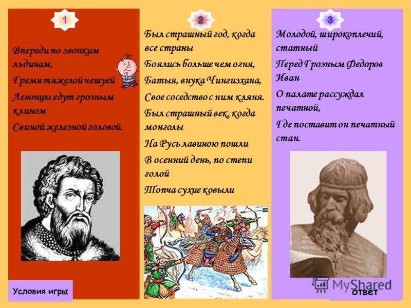 1 2 3 1380 год – Куликовская битва 1613 год – начало правления династии Романовых 1709 год – Полтавская битва Конкурс II Конкурс II