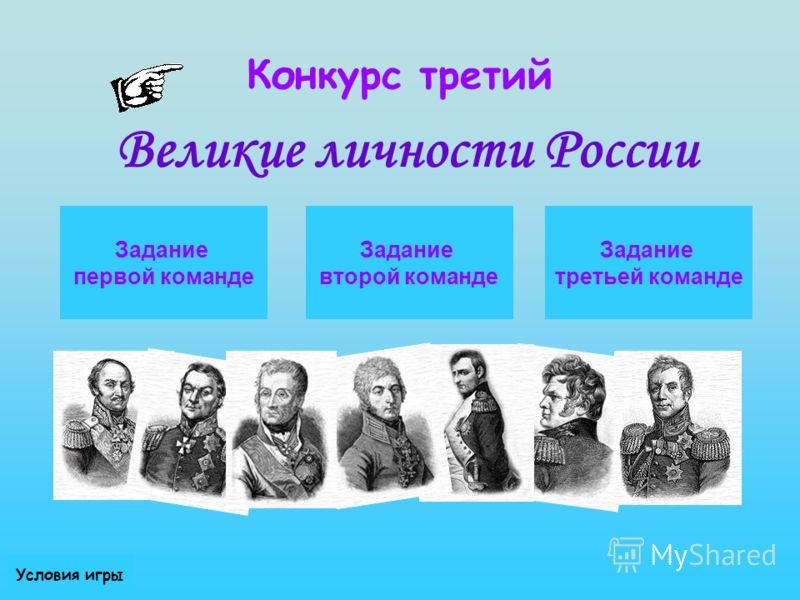 1 2 3 1242 год – Ледовое побоище 1237 год – вторжение монголо- татар на Русь 1564 год – начало книгопечатания на Руси Конкурс II Конкурс II
