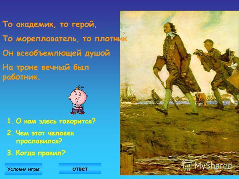 Конкурс третий Великие личности России Задание первой команде Задание второй команде Задание третьей команде Условия игры