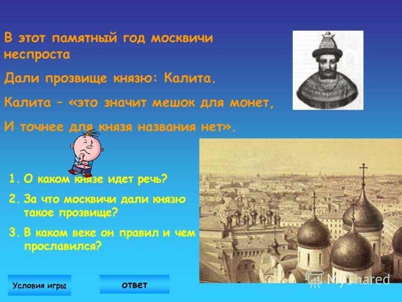 1 Александр II 2 Отмена крепостного права 3 1861 год Конкурс III Конкурс III