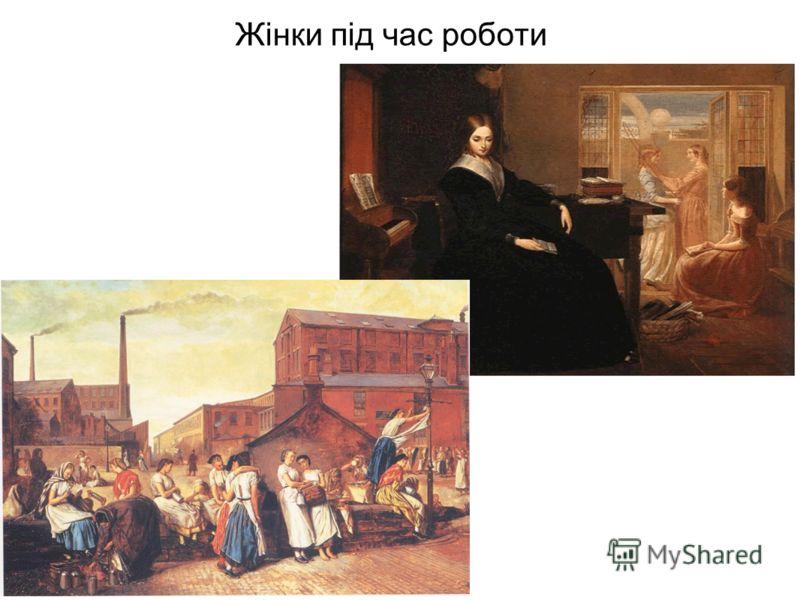 Жінки під час роботи
