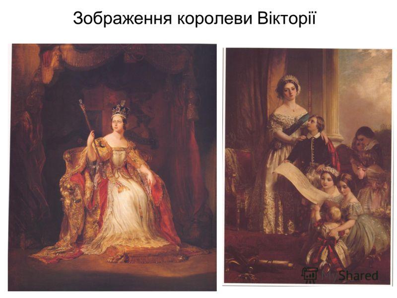 Зображення королеви Вікторії