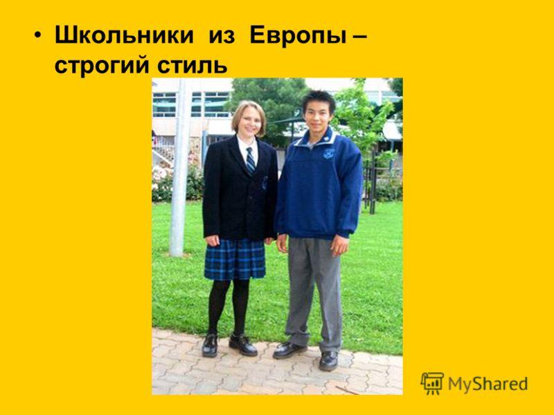 Школьники из Европы – строгий стиль