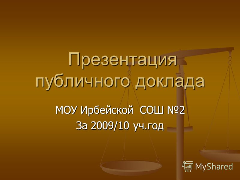 Презентация публичного доклада Презентация публичного доклада МОУ Ирбейской СОШ 2 За 2009/10 уч.год