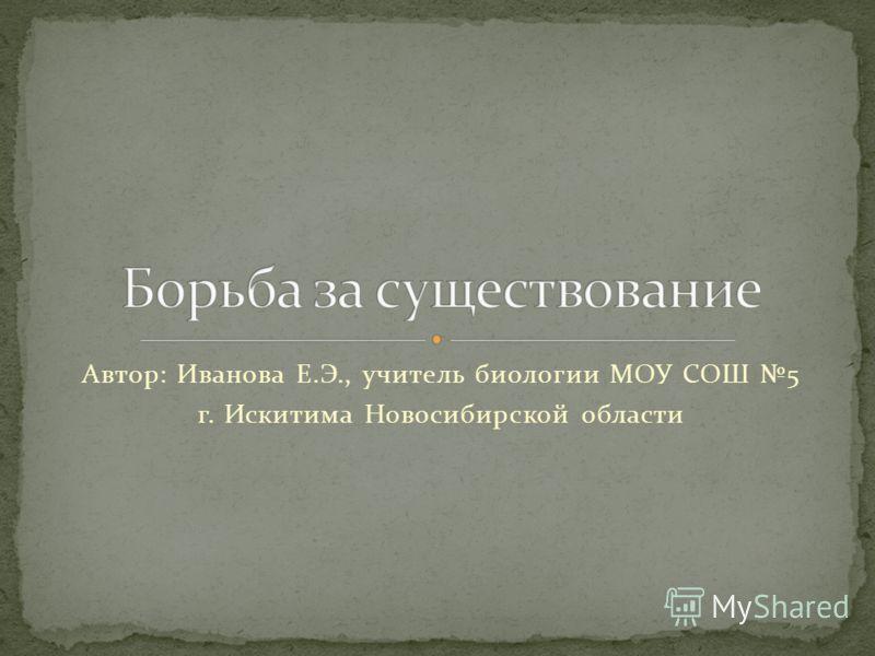 Автор: Иванова Е.Э., учитель биологии МОУ СОШ 5 г. Искитима Новосибирской области
