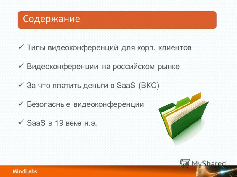 Типы видеоконференций для корп. клиентов Видеоконференции на российском рынке За что платить деньги в SaaS (ВКС) Безопасные видеоконференции SaaS в 19 веке н.э. Содержание