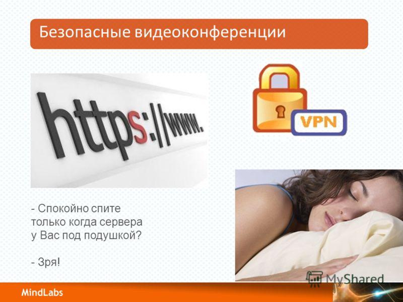 Безопасные видеоконференции - Спокойно спите только когда сервера у Вас под подушкой? - Зря!