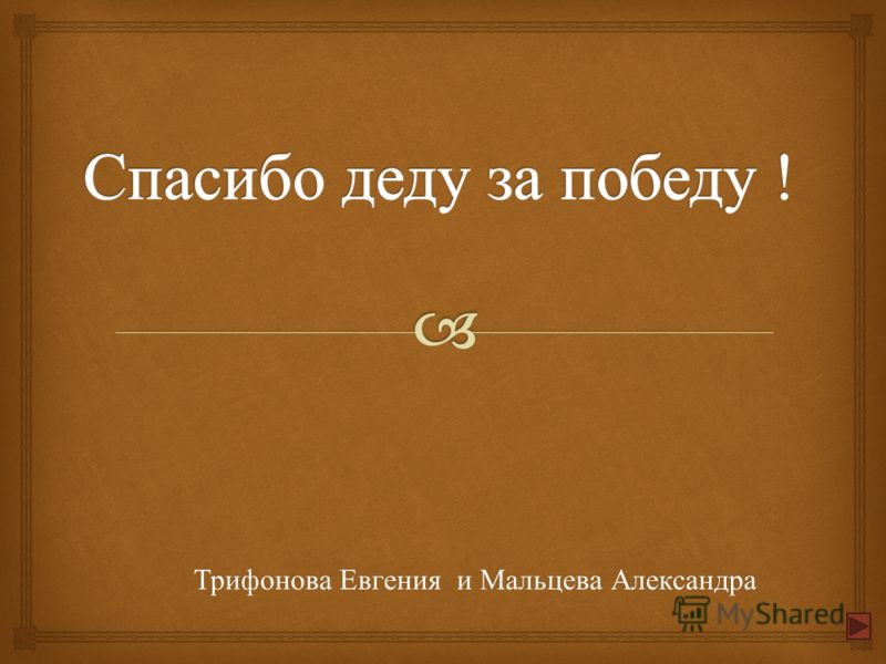 Трифонова Евгения и Мальцева Александра