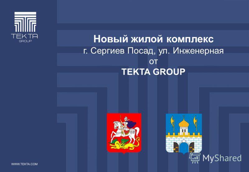 ОДИНЦОВО Новый жилой комплекс г. Сергиев Посад, ул. Инженерная от TEKTA GROUP