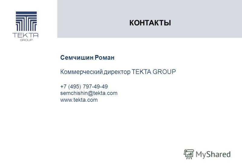 КОНТАКТЫ Семчишин Роман Коммерческий директор TEKTA GROUP +7 (495) 797-49-49 semchishin@tekta.com www.tekta.com