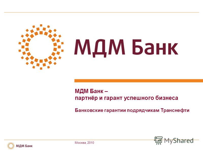 МДМ Банк – партнёр и гарант успешного бизнеса Банковские гарантии подрядчикам Транснефти Москва, 2010