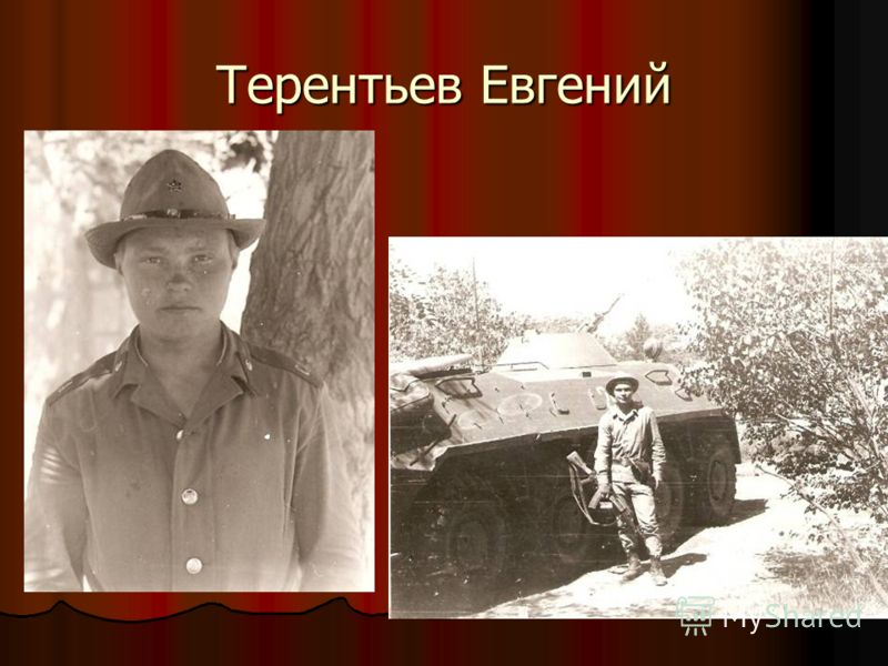 Терентьев Евгений