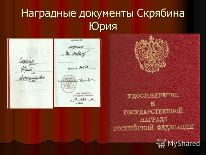 Наградные документы Скрябина Юрия