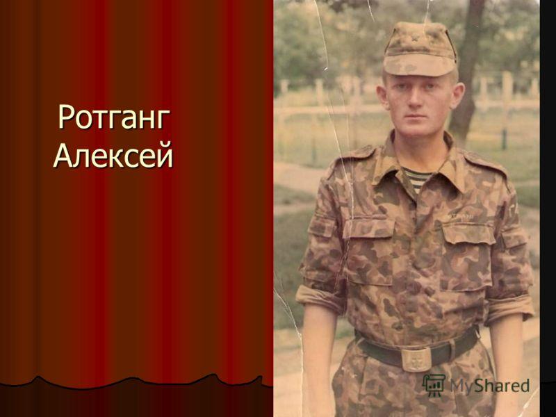 Ротганг Алексей