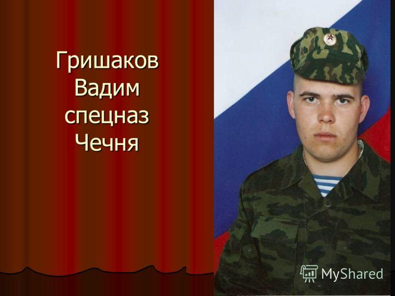 Гришаков Вадим спецназ Чечня