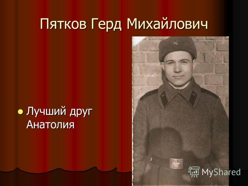 Пятков Герд Михайлович Лучший друг Анатолия Лучший друг Анатолия