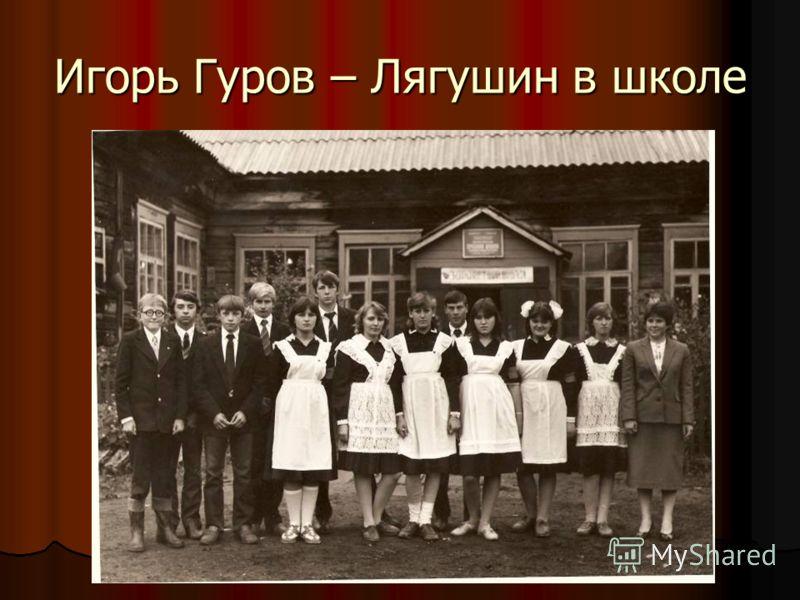 Игорь Гуров – Лягушин в школе