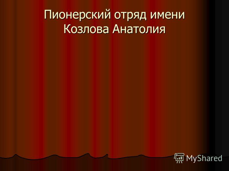 Пионерский отряд имени Козлова Анатолия