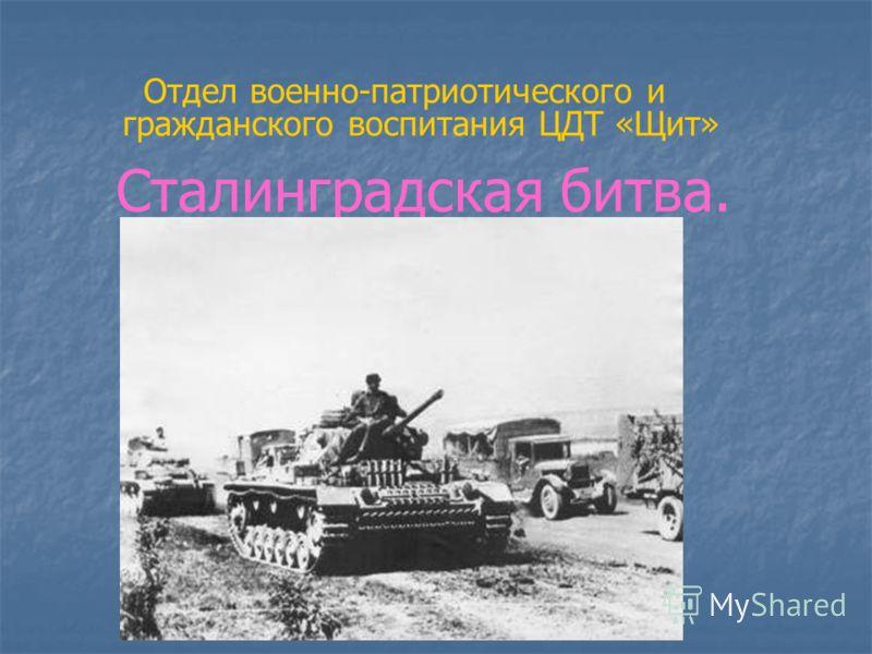 Сталинградская битва. Отдел военно-патриотического и гражданского воспитания ЦДТ «Щит»