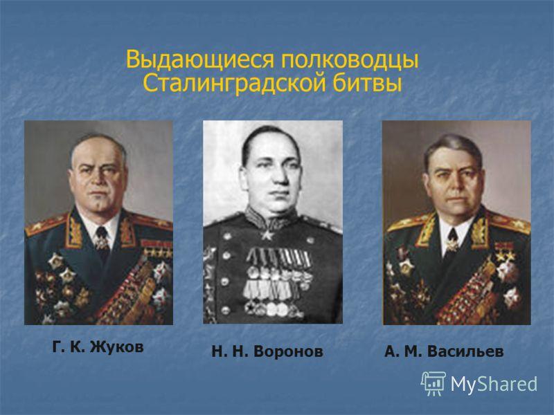 Г. К. Жуков А. М. ВасильевН. Н. Воронов Выдающиеся полководцы Сталинградской битвы