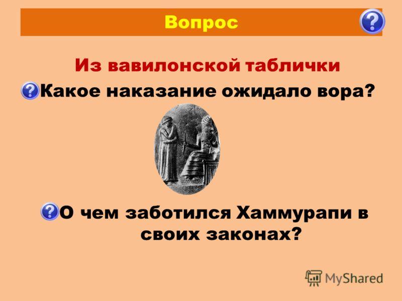 Вопрос Из вавилонской таблички Какое наказание ожидало вора? О чем заботился Хаммурапи в своих законах?