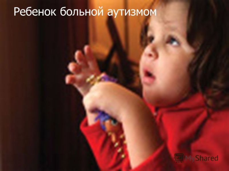 Ребенок больной аутизмом